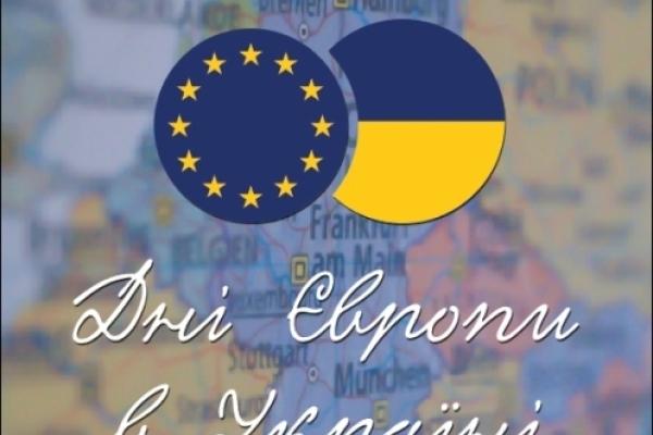 ТНЕУ запрошує тернополян на святковий концерт з нагоди відзначення Днів Європи в Україні